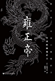 雍正帝:中国的独裁君主(甲骨文系列) (甲骨文丛书)