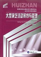 大型演艺活动策划与管理(第2版)