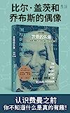 发现的乐趣(比尔·盖茨和乔布斯的偶像、诺贝尔奖得主费曼演讲访谈集,豆瓣评分8.9,做一个有趣的人,比做一位物理学家更难…