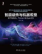 智能硬件与机器视觉:基于树莓派、Python和OpenCV(骨灰级树莓派极客撰写,低成本实现图像分析、OCR、人脸识别、视频监控功能)