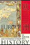 欧洲与没有历史的人(文化人类学、政治经济学、后殖民和全球化论述诸领域的集大成之作。)