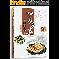 中华家乡菜之晋·豫·皖篇 (舌尖上的乡情)