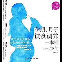 孕期、月子饮食调养一本通(孕妇的饮食营养学教材,40周孕期加月子调养,北京市海淀妇幼保健院专业医师全程陪伴)