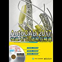 AutoCAD 2017 快速入门、进阶与精通
