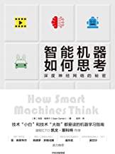 智能机器如何思考(深度神经网络的秘密)