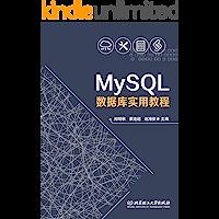 MySQL数据库实用教程
