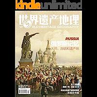俄羅斯記憶:大師、蘇聯和遺產地 世界遺產地理總第16期