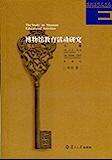 博物馆教育活动研究 (博物馆研究书系)