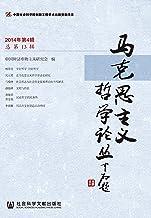 马克思主义哲学论丛(2014年第4辑/总第13辑)