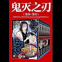 鬼灭之刃(第三部:卷16-卷23) (豆瓣9.1分!11年来销量首超《海贼王》的作品!官方授权Kindle正式上架,中日…