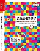 教出乐观的孩子:让孩子受用一生的幸福经典(珍藏版) (心教育经典译丛)