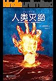 人类灭绝(读客熊猫君出品,《消失的13级台阶》作者经典之作!蔡康永推荐!横扫整个日本勇夺4冠的科幻小说。人类的未来,是我…