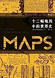 十二幅地图中的世界史(第十二届文津奖推荐图书。十二幅地图,十二个世界历史的关键节点,剖析世界历史与人类精神的进程…