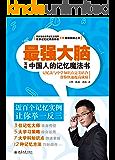 最强大脑 : 写给中国人的记忆魔法书(亚洲首位世界记忆总冠军、世界记忆记录保持者、90后世界记忆大师亲授记忆法,帮你快速…