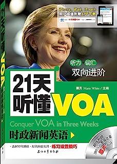 21天听懂VOA 时政新闻英语