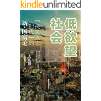 """低欲望社會:""""喪失大志時代""""的新·國富論【上海譯文出品!日本著名管理學家、經濟評論家大前研一,對癥論策引爆東亞的話題之作…"""