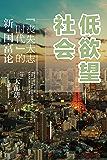 """低欲望社会:""""丧失大志时代""""的新·国富论【上海译文出品!日本著名管理学家、经济评论家大前研一,对症论策引爆东亚的话题之作…"""