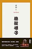 """骆驼祥子(""""一本好书""""节目指定版本。手稿底本点校,无任何删节修改,忠于原著。)(果麦经典) (老舍经典代表作)"""