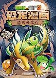 植物大战僵尸2恐龙漫画·恐龙岛之心
