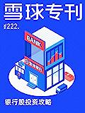 雪球专刊222期——银行股投资攻略
