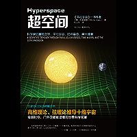 超空间:科学家的冒险之旅:平行宇宙、时间弯曲、第十维度【豆瓣9.3!世界著名物理学家、著名的科学畅销书作者加来道雄作品…