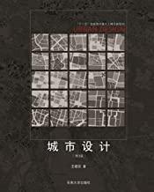 城市设计(第3版)(王建国院士著;全国注册建筑师继续教育必修教材)