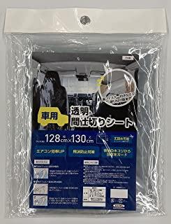 明和Gravia 车用 透明 隔断垫 128厘米宽×130厘米长×0.2毫米厚 冷暖气效率UP 防飞沫 安装简单