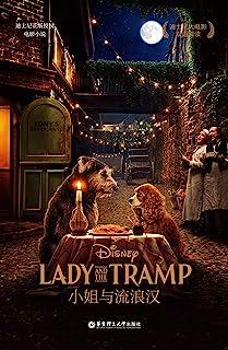 [迪士尼大电影]双语阅读.小姐与流浪汉 Lady and the Tramp (English Edition)