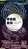 宇宙的奥秘:开普勒、伽利略与度量天空【科学史上震撼世界的篇章,揭秘漫长而纠结的天文学历史】 (索恩系列)