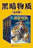 黑暗物质四部曲(新增前传·全4册):10~16岁国际大奖童书,载入史册的世界儿童文学经典!魔法、精灵、平行世界的奇幻旅程