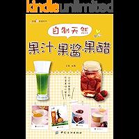 自制天然果汁·果酱·果醋 (幸福家味道系列)