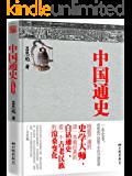 中国通史(简明扼要,行文浅显,一本读懂中国史) (时间的轨迹-不可遗忘的历史系列 21)