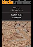 《芝加哥规划》与美国城市的再造(《芝加哥规划》背后的故事,生动讲述《芝加哥规划》的筹备、创制和推广历程)