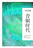 青铜时代-王小波经典作品集 (王小波小说全集)