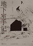 """地下室手记(豆瓣9.2分,世界文学经典。陀思妥耶夫斯基通过""""地下室人""""发问:怎样生活更好?是廉价的幸福,还是崇高的苦难…"""