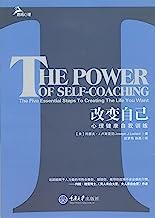 改变自己:心理健康自我训练(豆瓣8.1分高分心理自助书,助你消除厌倦、绝望、不快乐!《男人来自火星,女人来自金星》作者强烈推荐) (鹿鸣心理·心理自助系列 1)