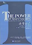 改变自己:心理健康自我训练(豆瓣8.1分高分心理自助书,助你消除厌倦、绝望、不快乐!《男人来自火星,女人来自金星》作者强…