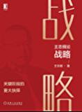 王志纲论战略 关键阶段的重大抉择(中国本土战略策划的开创者和领军人物王志纲近30年策划咨询工作总结)