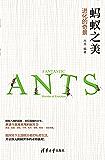蚂蚁之美:进化的奇景(文津图书奖获奖作品)