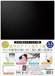 共荣塑料 垫板 黑色