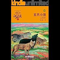五只小狼(升级版)(动物小说大王沈石溪·品藏书系)(10周年荣誉纪念版。全系列升级,书系多篇被选入各地中小学教材,获奖无…