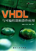 VHDL与可编程逻辑器件应用