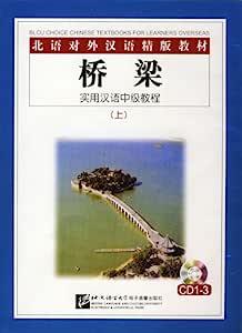 桥梁:实用汉语中级教程(上)(3CD)