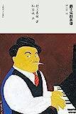 爵士乐群英谱(村上春树私人爵士乐清单) (村上春树文集(新版))