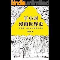 半小时漫画世界史(读客熊猫君出品,其实是一本严谨的极简世界史!樊登推荐!) (半小时漫画大套装 15)