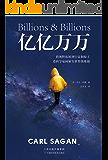 亿亿万万(卡尔·萨根遗作,将视野拓展到宇宙和原子,看科学如何解决世界难题,刘慈欣说:萨根的书为我打开了看科学的第三只眼)