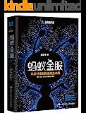 蚂蚁金服:从支付宝到新金融生态圈 (新金融书系)
