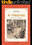 欧•亨利短篇小说选 (译林名著精选)