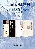 民国人物传记:全景还原真实的胡适、蔡元培、陈独秀和王明(全4册)