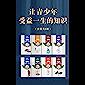 让青少年受益一生的知识(套装共8册) (青少年受益终身的素质培养课系列 5)